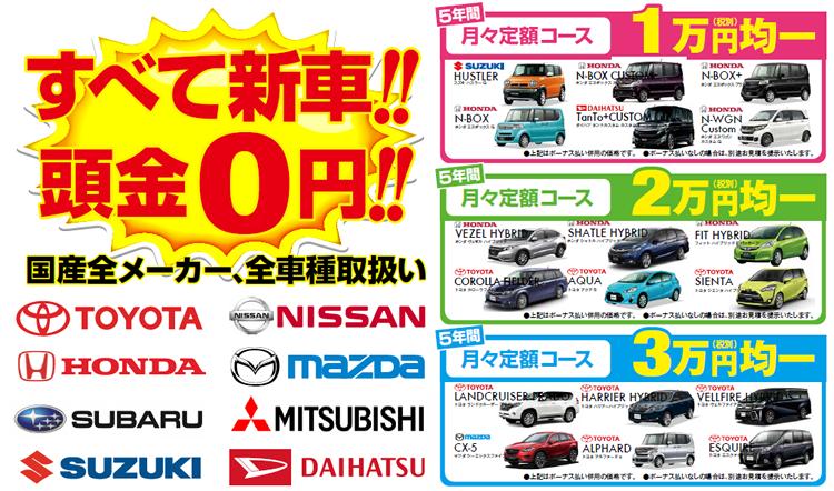 すべて新車!!頭金0円!!国産全メーカー、全車種取扱い
