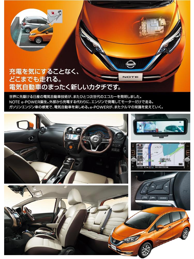 充電を気にすることなく、どこまでも走れる。電気自動車のまったく新しい形です。