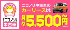 ニコノリ中古車 面倒すべてコミコミ 月々5000円~車がもらえる