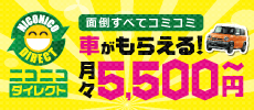 ニコニコダイレクト 面倒すべてコミコミ 月々5000円~車がもらえる