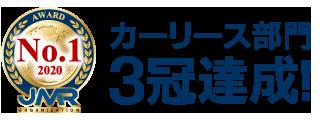カーリース部門3冠達成!