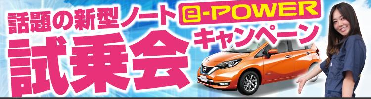 e-POWER試乗会キャンペーン