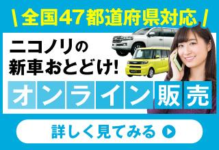 全国47都道府県対応!来店不要、新車をお届け!