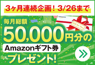 LINE@お友だち登録キャンペーン!1月・2月・3月 3ヶ月連続企画!!毎月総額5万円分のプレゼントキャンペーン