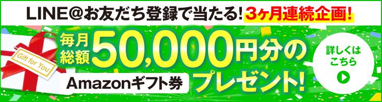 LINE@お友だち登録で当たる!3ヶ月連続企画!毎月総額50,000円分のAmazonギフト券プレゼント