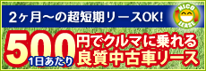 2ヶ月からの超短期リースOK!1日あたり500円でクルマに乗れる良質中古車リース