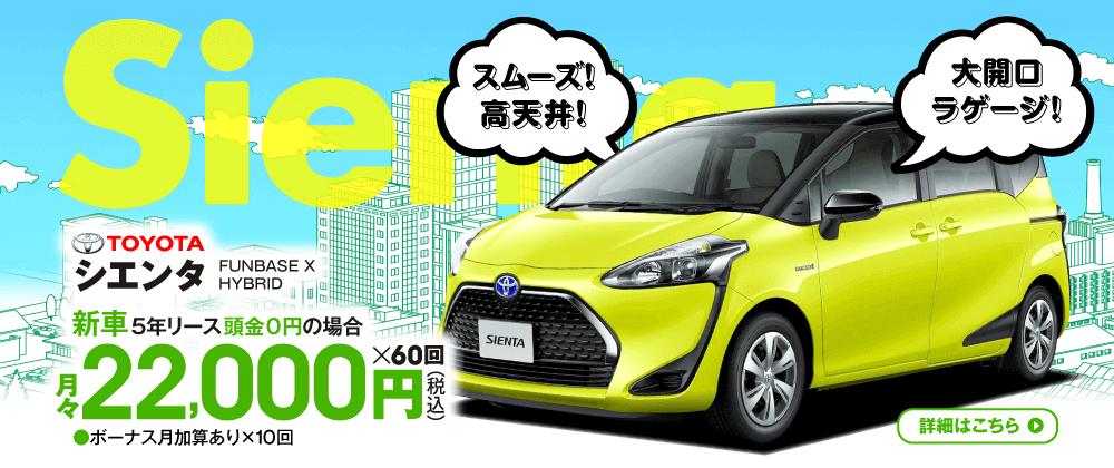新車トヨタ シエンタ 5年リース頭金0円の場合 月々22,000円(税込)ボーナス払い×10回