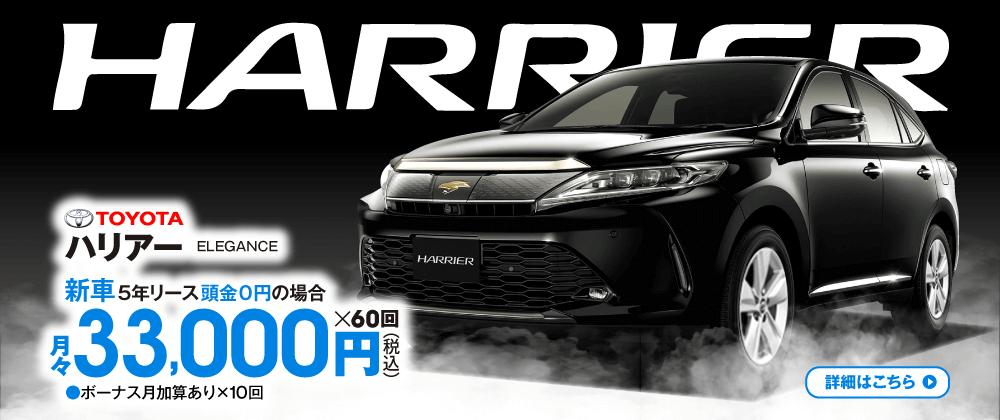 新車トヨタ ハリアー 5年リース頭金0円の場合 月々33,000円(税込)ボーナス払い×10回