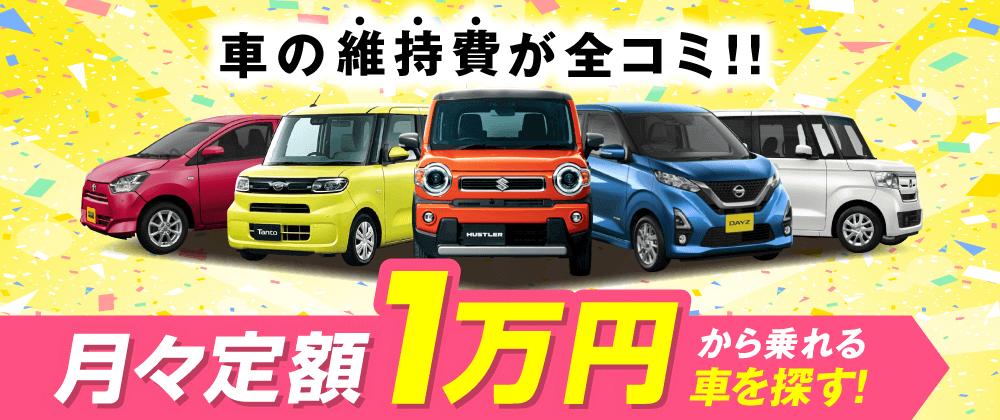 車の維持費が全コミ 月々定額1万円から乗れる車を探す