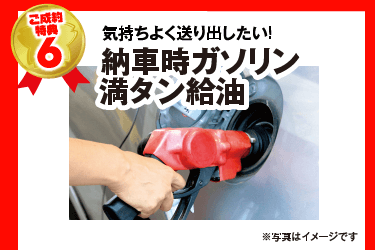 ご成約特典6 納車時ガソリン満タン給油