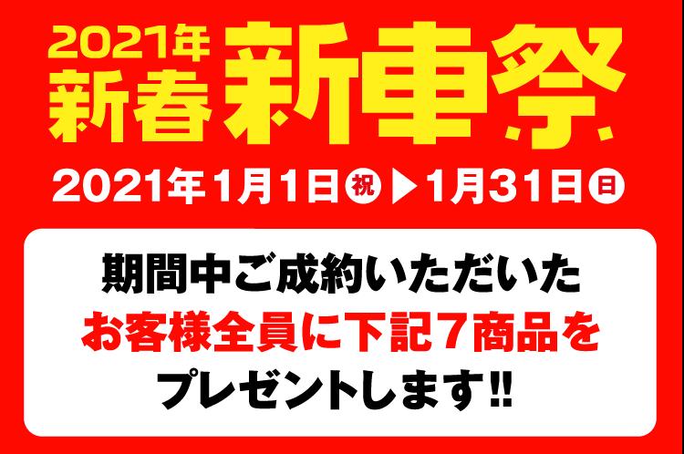 2021年新春新車祭 2021年1月1日(祝)~1月31日(日)