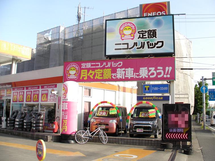 オートキヨスク寒川店は、ニコノリの第1号店