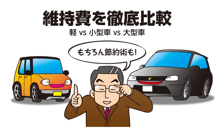 車の維持費を徹底比較!軽自動車...