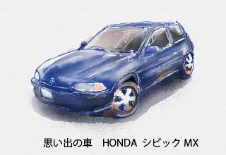 私がはじめて買った車はホンダ シビックMXです