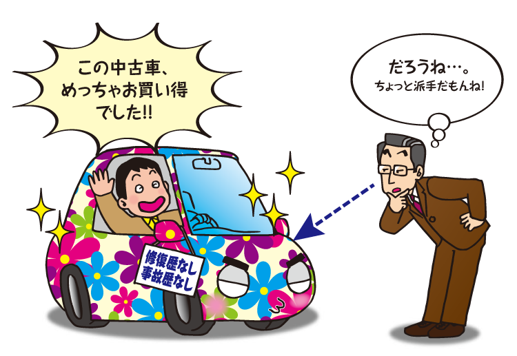 格安の中古車を買う前に見てほしい!中古車を買う時の本当の注意点とは?この記事をお読みいただき、納得の一台に出会っていただきたいと思っています。