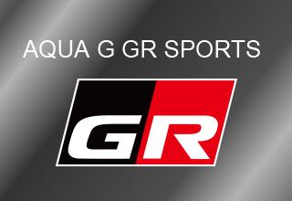 「G GR SPORT」トヨタのスポーツ部門であるGRの名を冠したこのモデル
