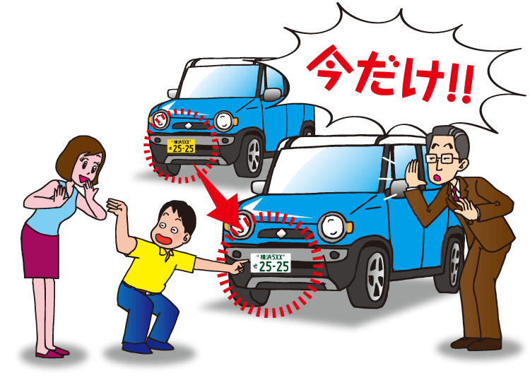 軽自動車に白いナンバープレート!?その方法を紹介します!