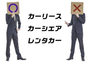 カーリース・カーシェア・レンタカー