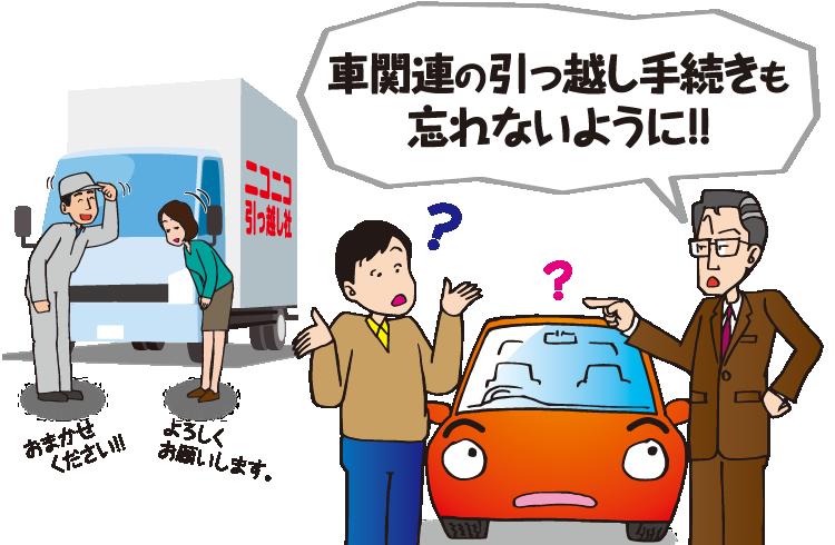 引っ越しをした際に必要となる車に関する手続きのまとめ 必要となる手続きを知っておきましょう