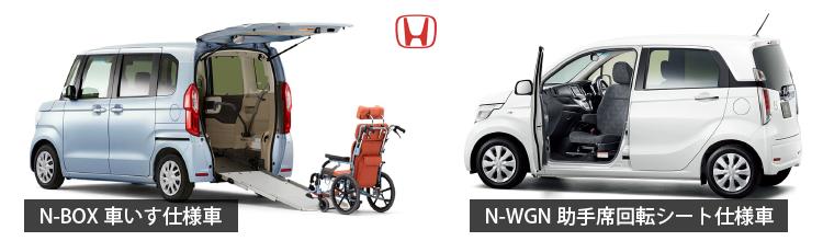 現在軽自動車で一番人気のモデルはホンダのN-BOXですが、これにはN-BOX車いす仕様車という、スロープを装備したモデルが用意されています。