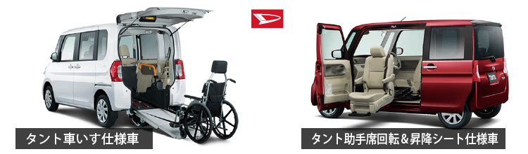 ダイハツ・タントには車いす移動車に加えて、助手席が回転するだけではなく電動で昇降する、昇降シート車が用意されています。