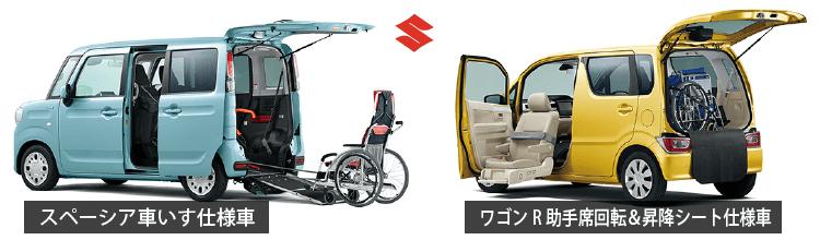 スズキはスペーシアやエブリイワゴンに車いす移動車を、またワゴンRに昇降シート車を用意しています。