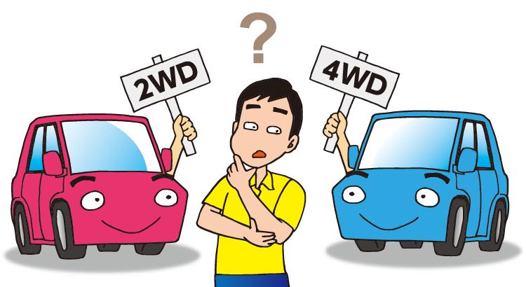 2WDと4WD、それぞれの特徴と違いについてチェックしよう!カタログなどに書いてある 2WDと4WD、これって一体なんのこと?