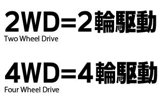 2WDと4WDの見分けのポイント