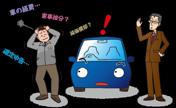個人事業主の節税対策!車の経費の話とカーリースのメリットについて
