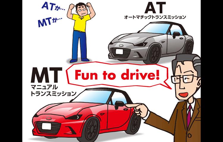 専門家が教える<今人気のマニュアル車(MT車)ランキング【2020年版】