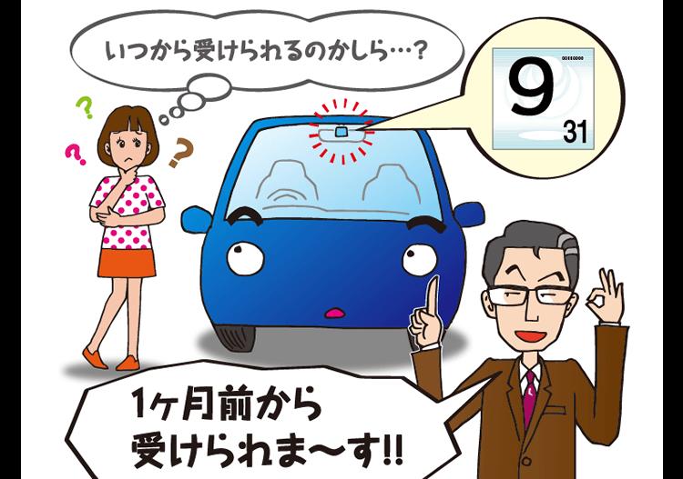 車検はいつから受けられる? 車検の期間を詳しく解説