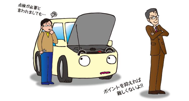 車の寿命を延ばすメンテナンス・点検方法とは