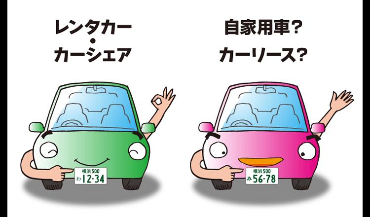 カーリースのナンバープレートは自家用車と同じ!社用車などのルールも解説