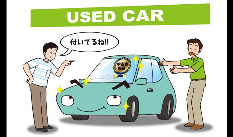 中古車に保証は必須!4種類の概要と確認したいポイント