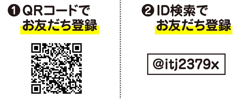 1.QRコードでお友だち登録 2.ID検索でお友だち登録「@itj2379x」