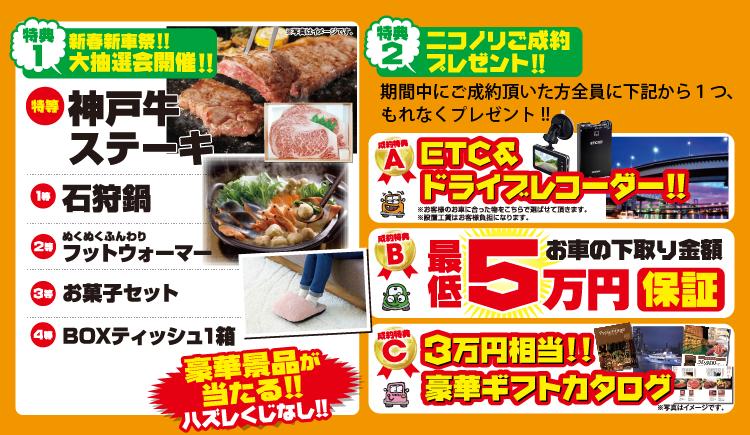 特典1ハズレくじなし!大抽選会 特典2ニコノリご成約プレゼント!
