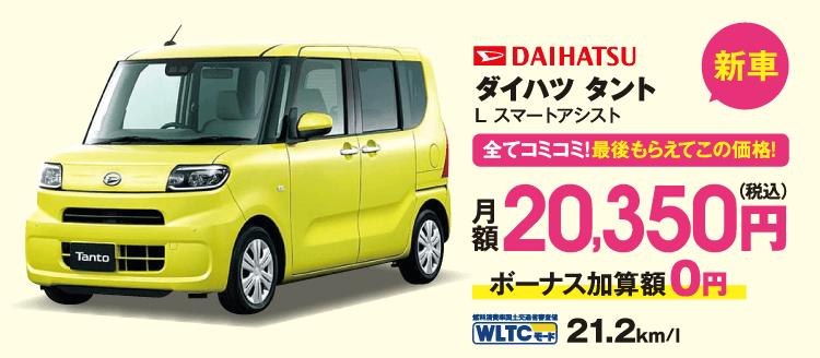 新車 全てコミコミ!最後もらえてこの価格! ダイハツ タント 月額18,400円(税別)ボーナス加算額0円 WLTCモード21.2km/l