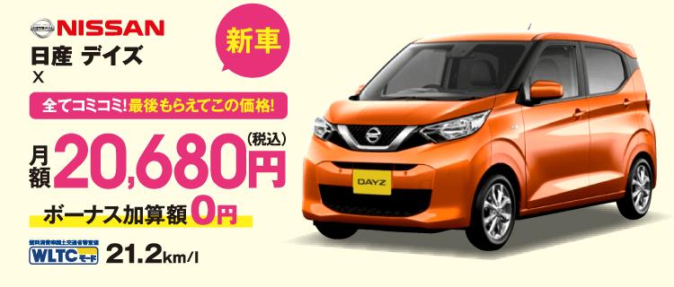 新車 全てコミコミ!最後もらえてこの価格! 日産 デイズ 月額19,000円(税別)ボーナス加算額0円 JC08モード29.4km/l