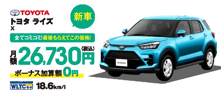新車 全てコミコミ!最後もらえてこの価格! トヨタ ライズ 月額24,300円(税別)ボーナス加算額0円 WLTCモード18.6km/l