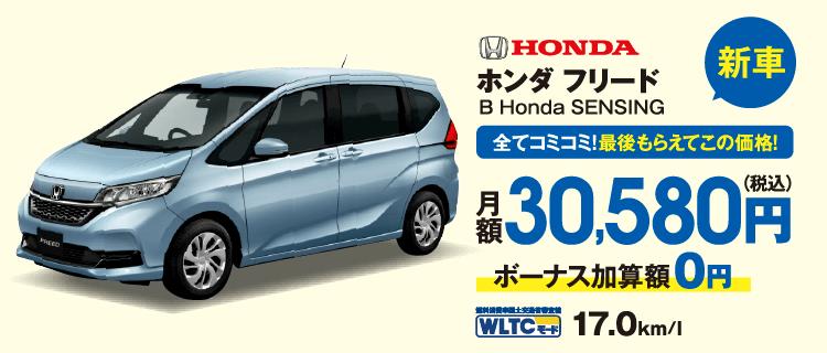 新車 全てコミコミ!最後もらえてこの価格! ホンダ フリード 月額27,900円(税別)ボーナス加算額0円 WLTCモード17.0km/l