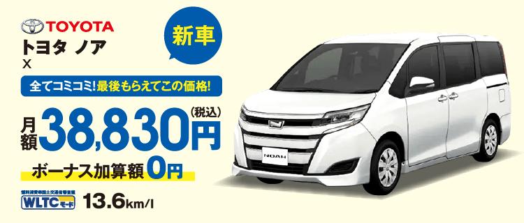 新車 全てコミコミ!最後もらえてこの価格! トヨタ ノア 月額35,700円(税別)ボーナス加算額0円 JC08モード16.0km/l