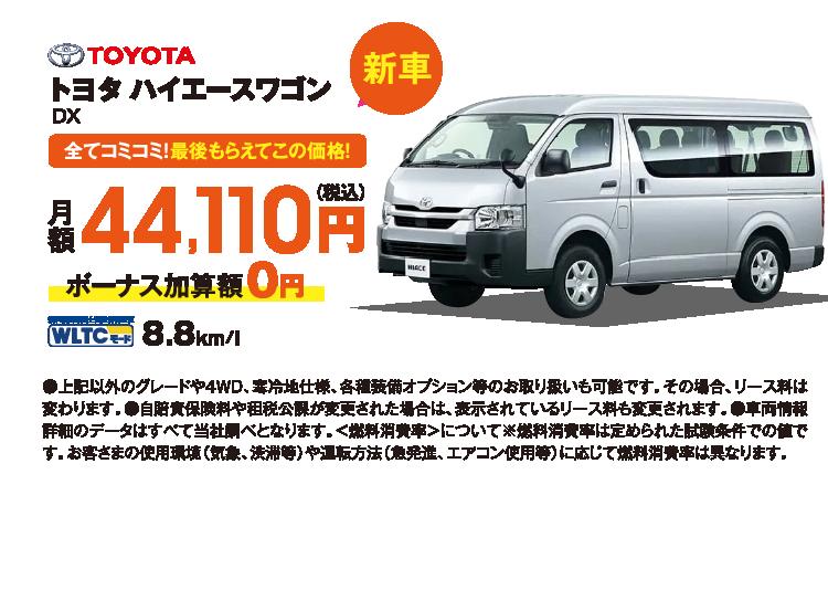 新車 全てコミコミ!最後もらえてこの価格! トヨタ ハイエースワゴン 月額40,000円(税別)ボーナス加算額0円 JC08モード9.7km/l