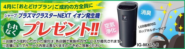 今ならキャンペーン開催中!!7月31日まで 期間中ご成約の方全員に「バーベキューセット4名様分」プレゼント!!