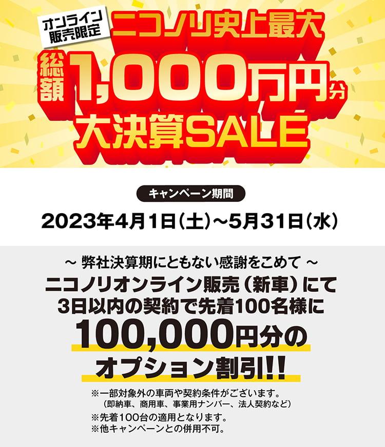 オンライン販売企画!Wチャンスキャンペーン2021年9月末日まで
