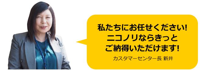 私たちにお任せください!ニコノリならきっとご納得いただけます! カスタマーセンター長 新井恵美