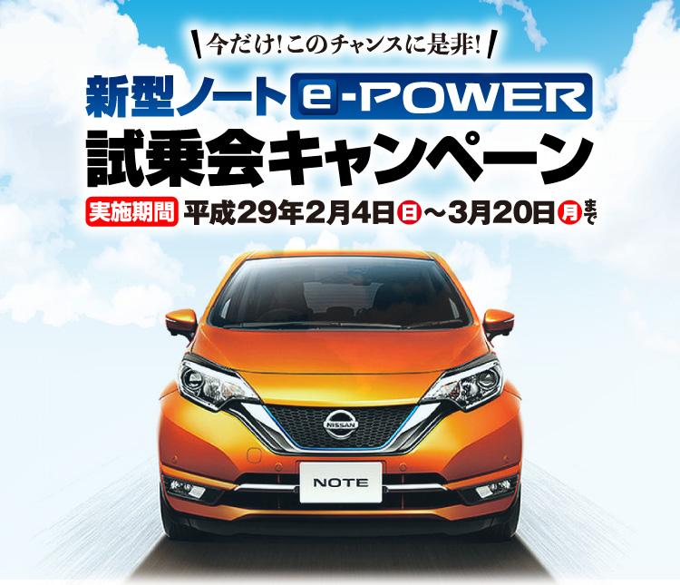 新型ノートe-POWER 試乗会キャンペーン 実施期間平成29年2月4日(日)~3月20日(月)まで