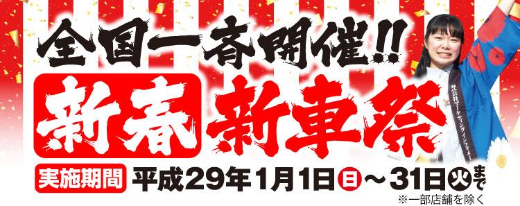 全国一斉開催!新春新車祭 平成29年1月1日(日)~31日(火)まで