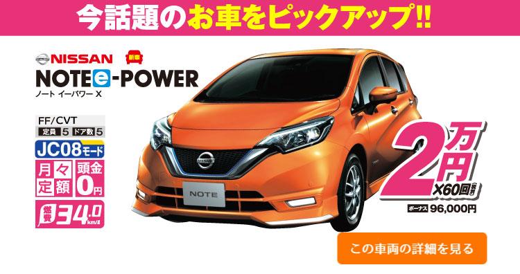 今話題のお車をピックアップ!!日産ノートe-POWER