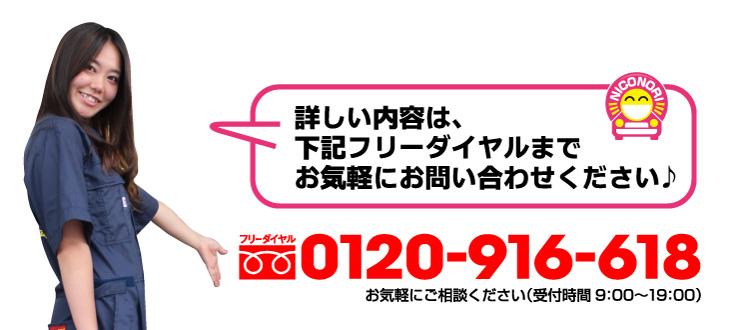 定額ニコノリパックについてお気軽にお問い合わせください 0120916618