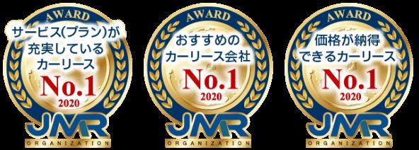 おかげさまでニコノリは2020年カーリース部門3冠達成!
